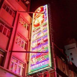 hong-kong-neon-3