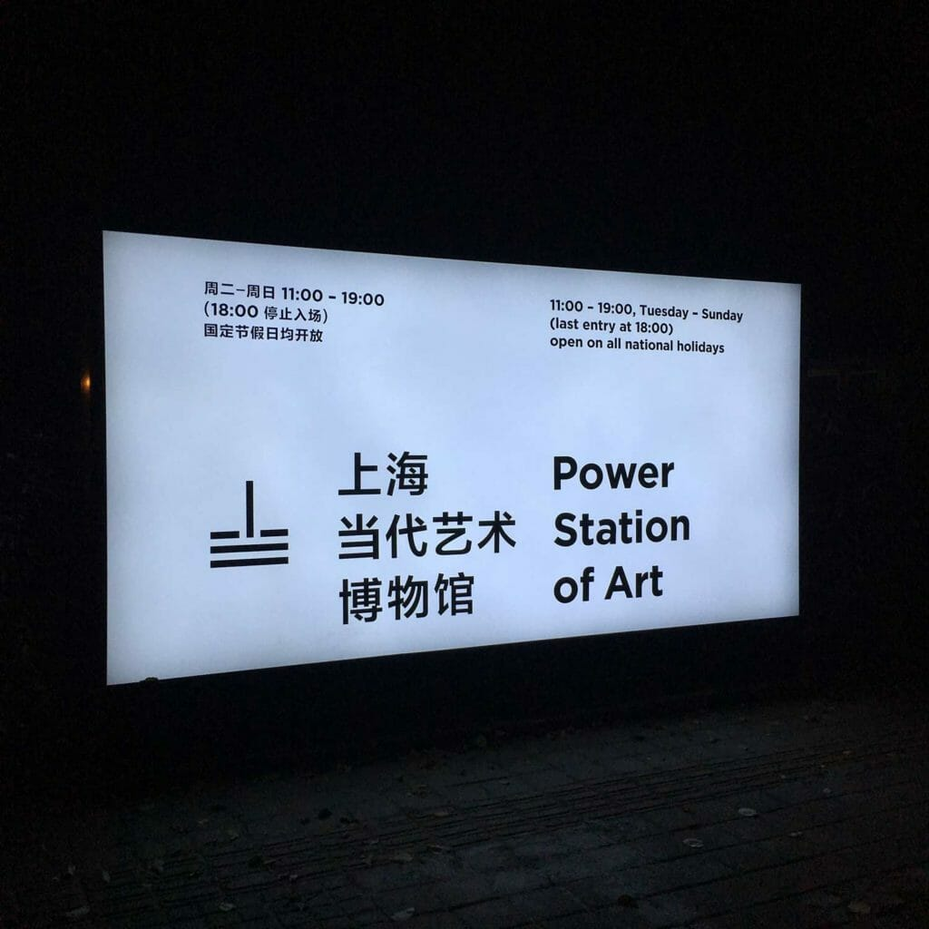 Shanghai-Powerstation-Of-Art